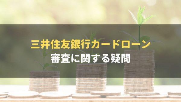 三井住友銀行_審査_よくある疑問