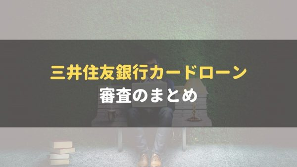 三井住友銀行_審査_まとめ