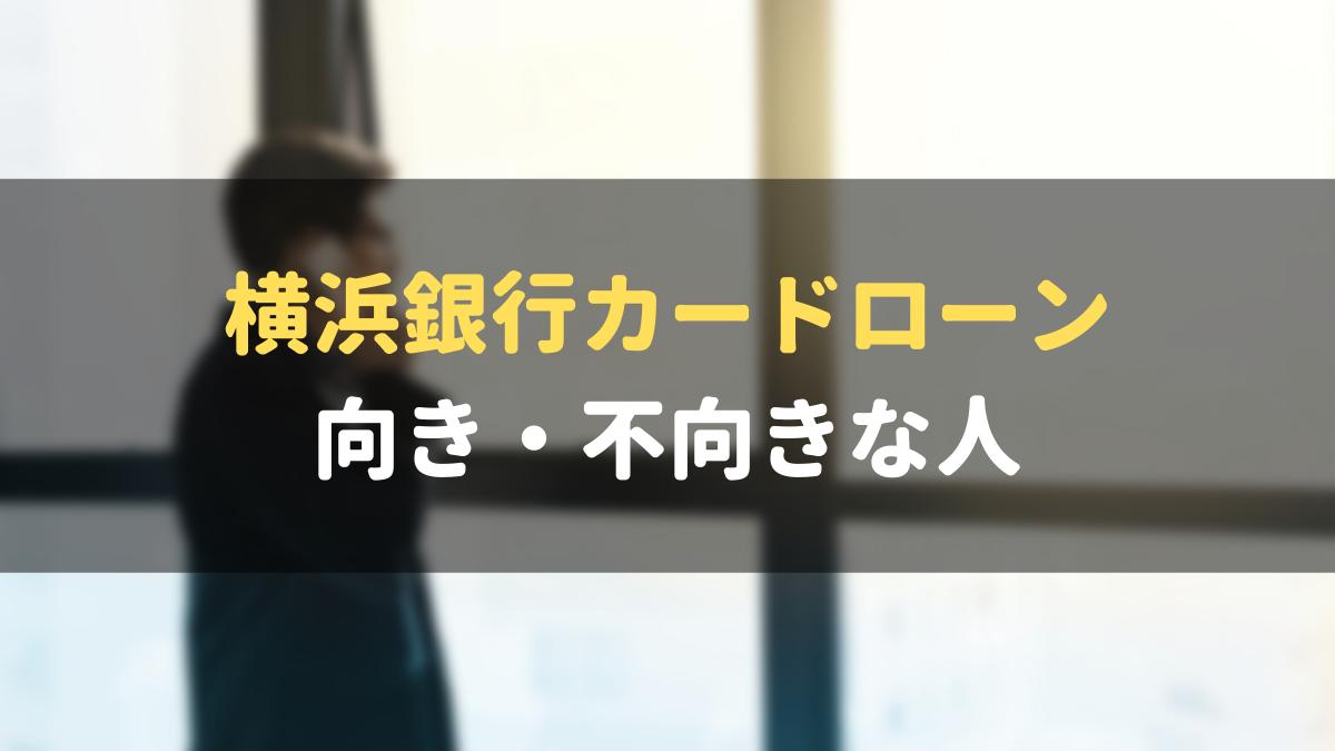 横浜銀行カードローンに向いている人と向いていない人