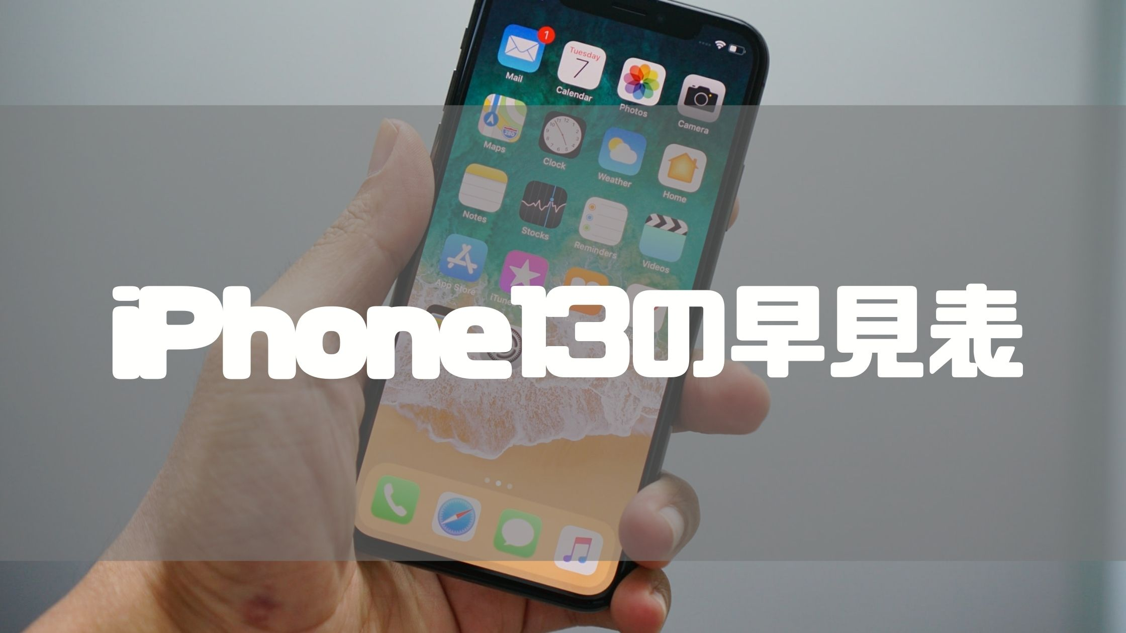 iPhone13_レビュー_早見表