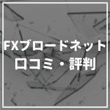 FXブロードネット_評判_サムネイル