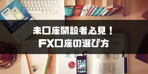 FX_おすすめ_選び方