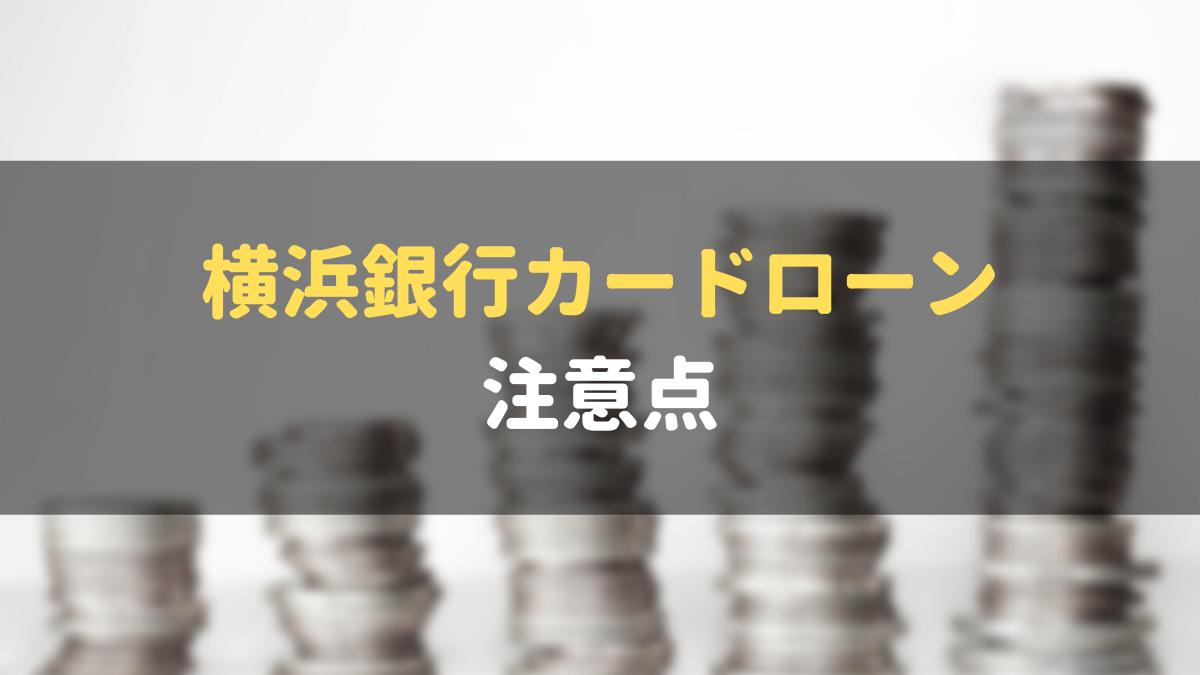 横浜銀行カードローンの注意点
