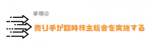 株式譲渡_手順_売り手_臨時株主総会