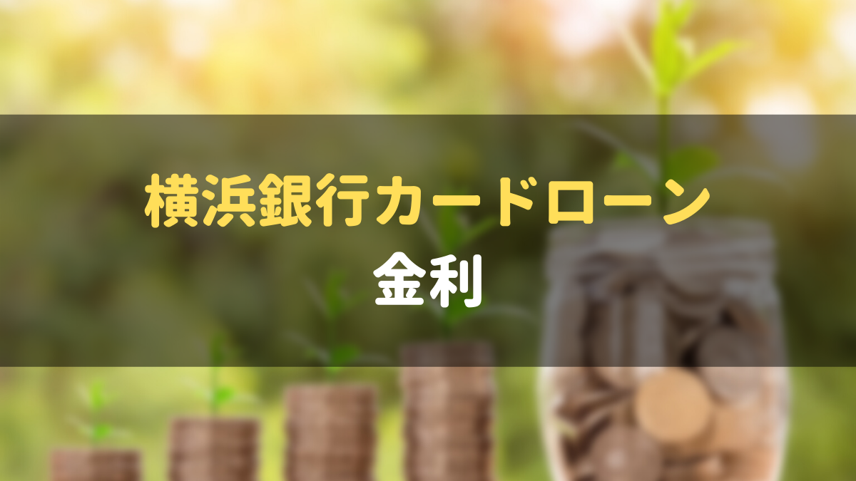 横浜銀行カードローンの金利
