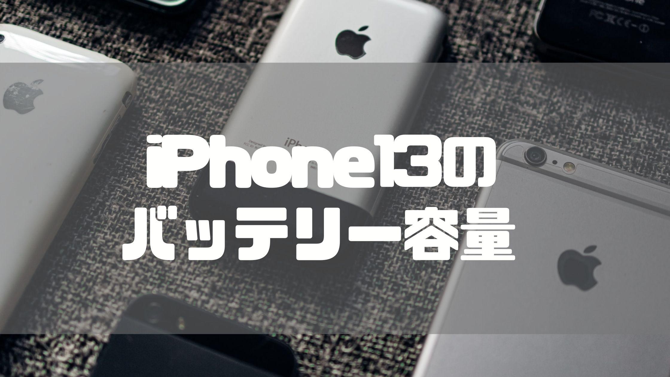 iPhone13_レビュー_バッテリー