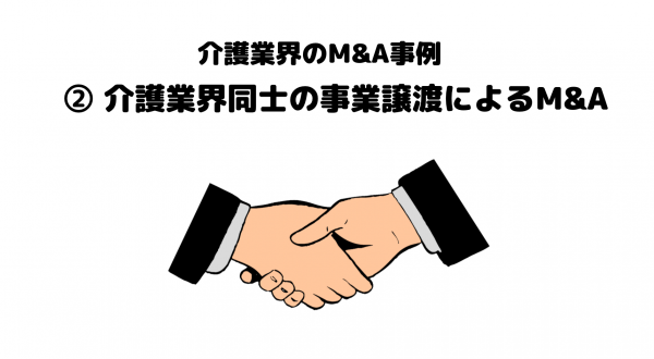 介護業界_MandA_事例_事業譲渡