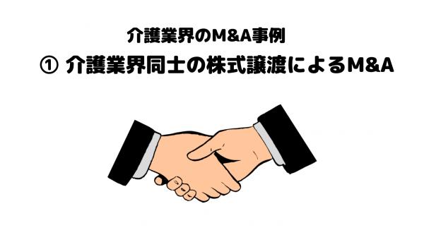 介護業界_MandA_事例_株式譲渡