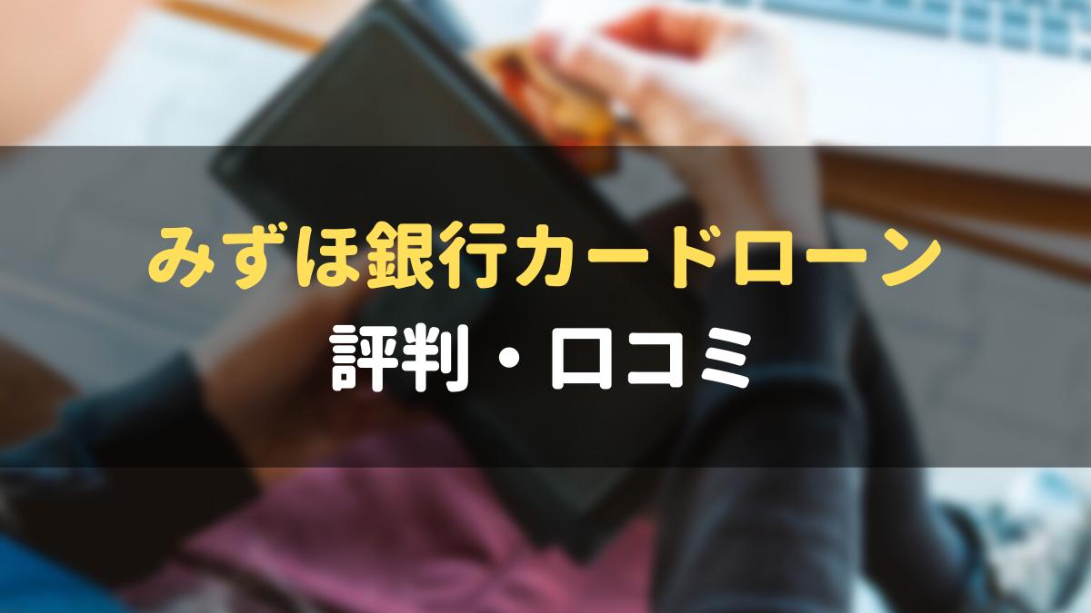 みずほ銀行カードローンの評判・口コミ