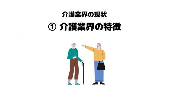 介護業界_MandA_介護_現状_特徴