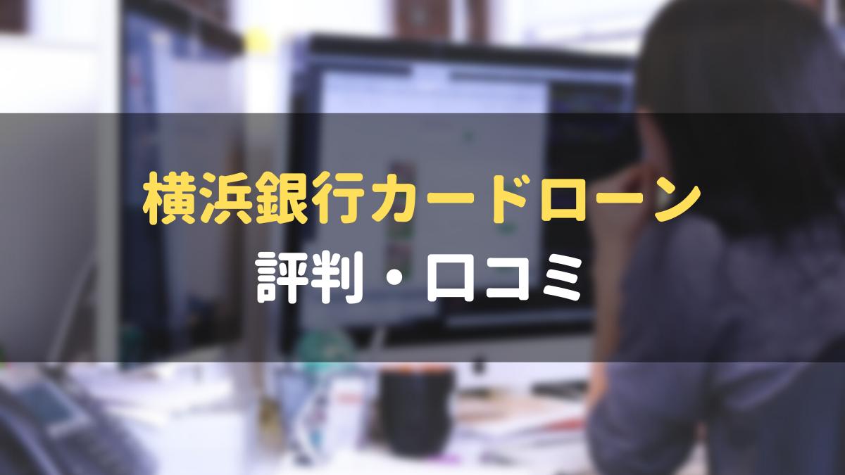 横浜銀行カードローンの評判・口コミ