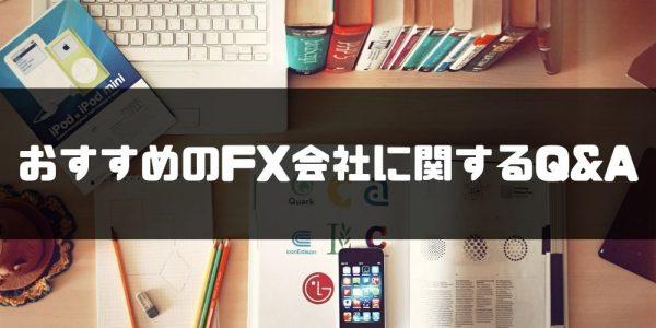 FX_おすすめ_Q&A