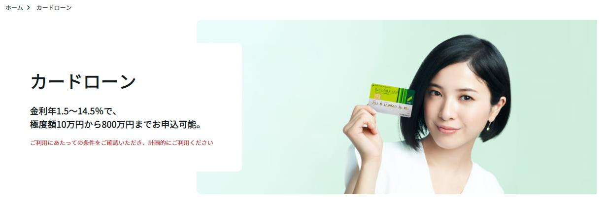 みずほ銀行 カードローン 三井住友銀行「カードローン」