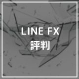 LINE FX_評判_サムネイル