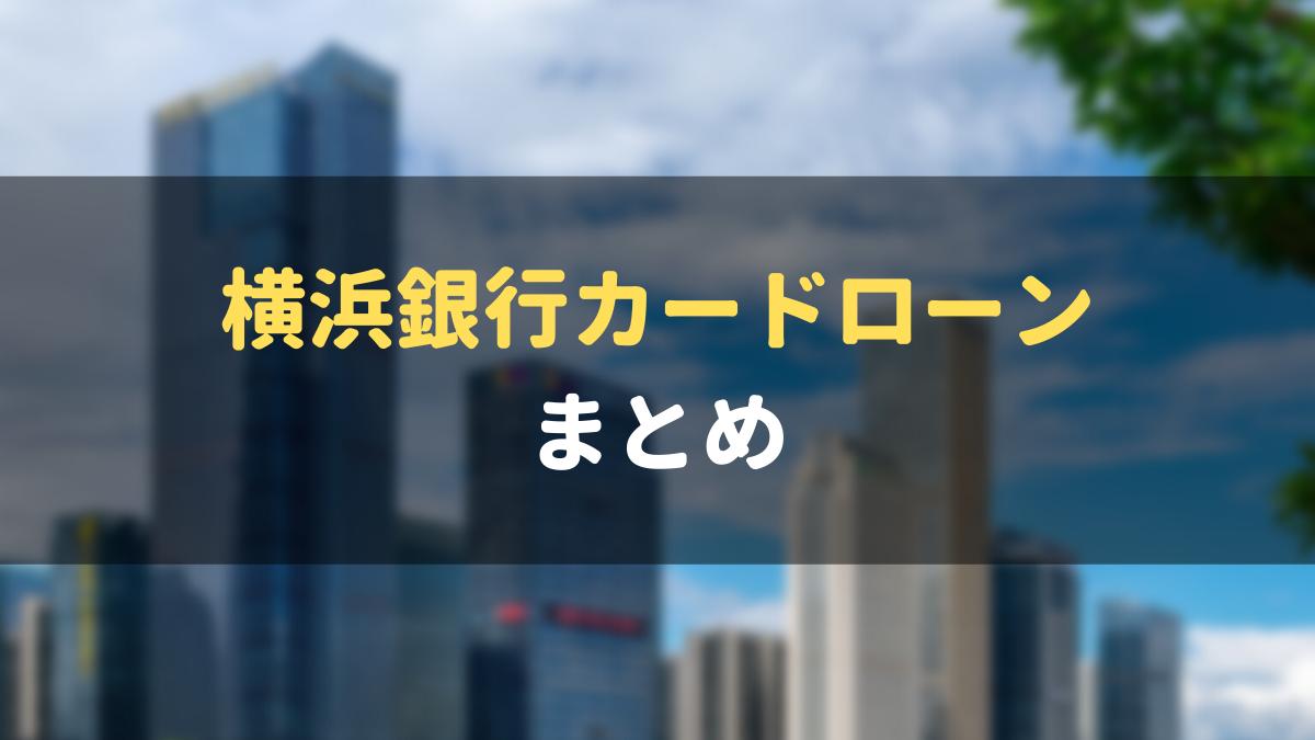 横浜銀行 カードローン|まとめ