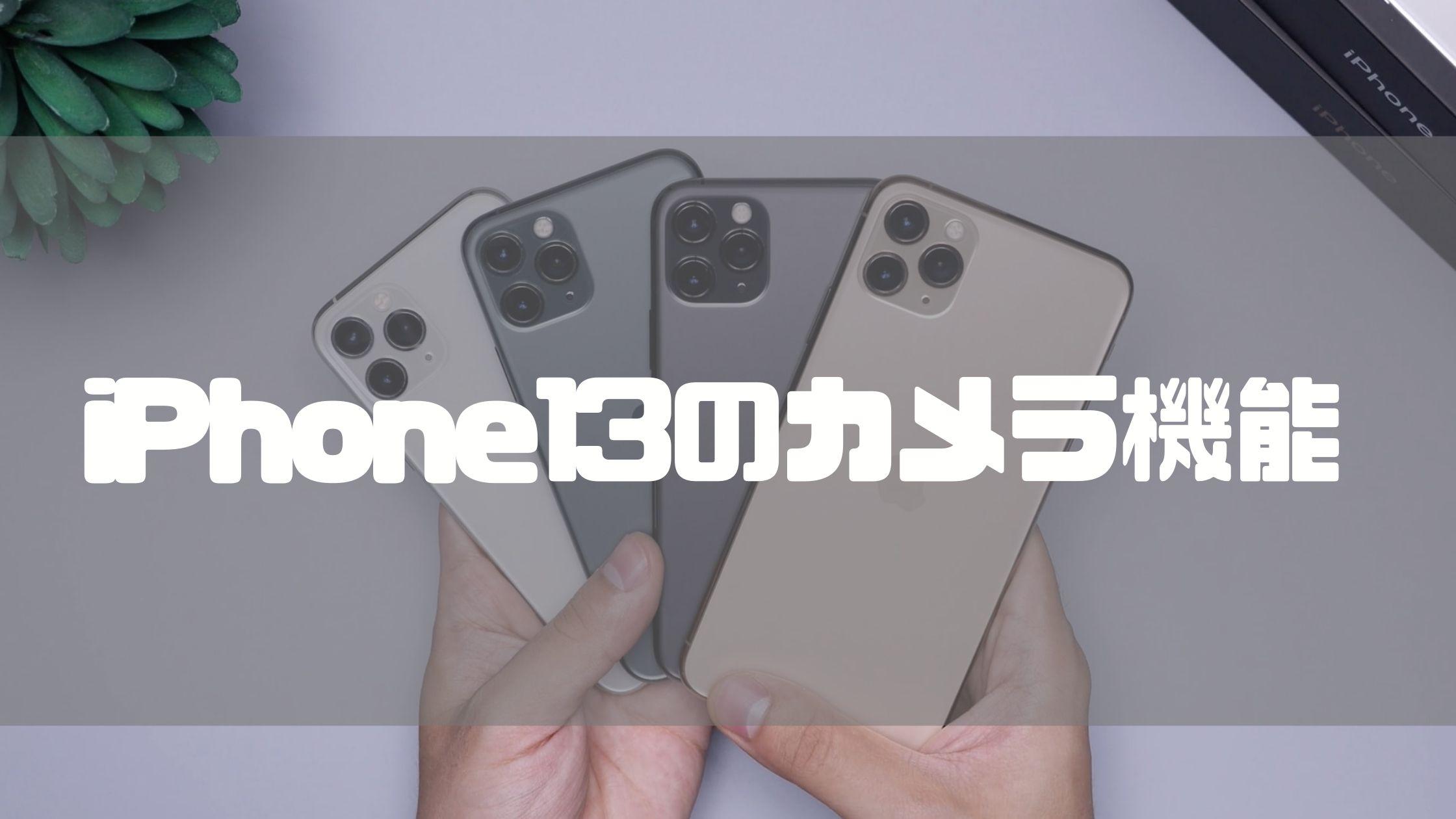 iPhone13_レビュー_カメラ