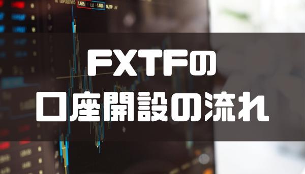 FXTF_口座開設