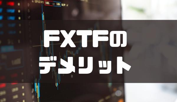 FXTF_デメリット