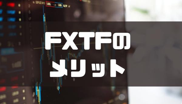 FXTF_メリット