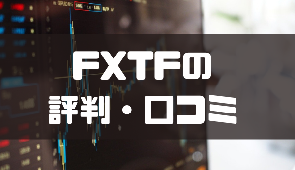 FXTF_評判