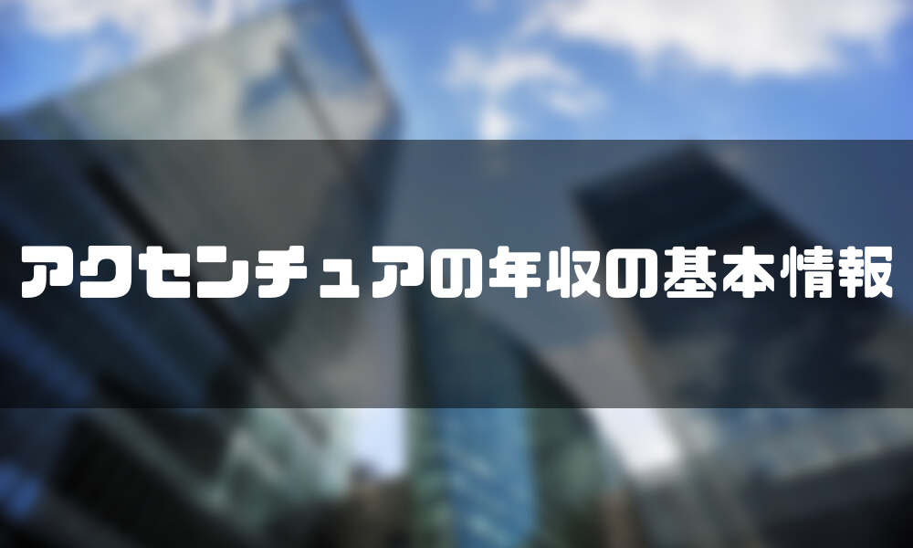 アクセンチュア_年収_基本情報