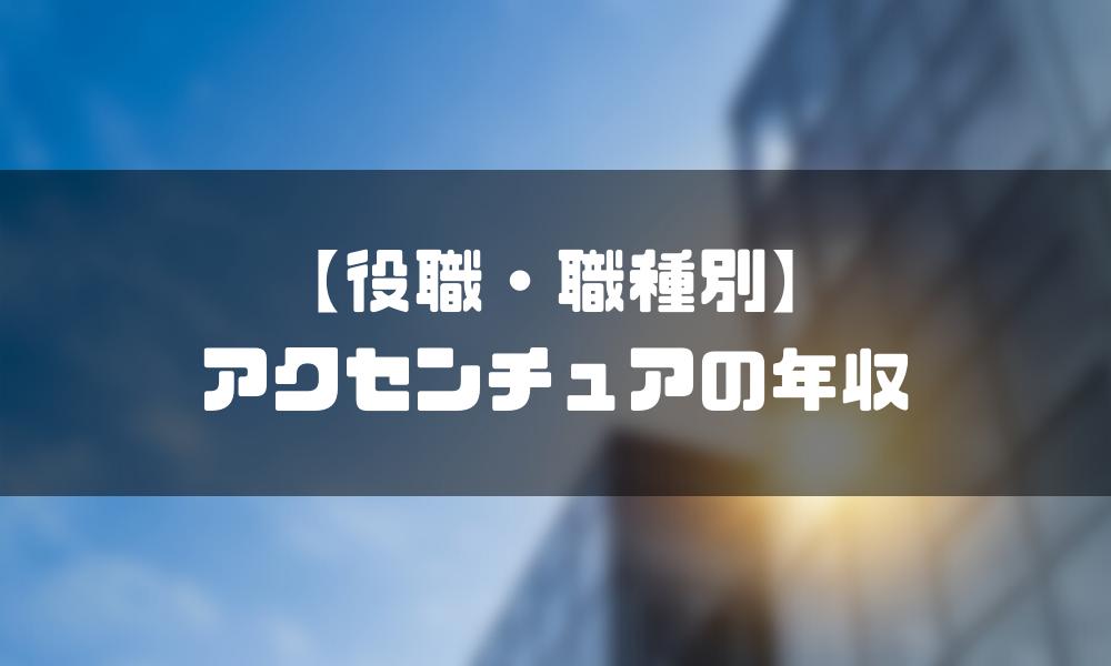 アクセンチュア_年収_年収