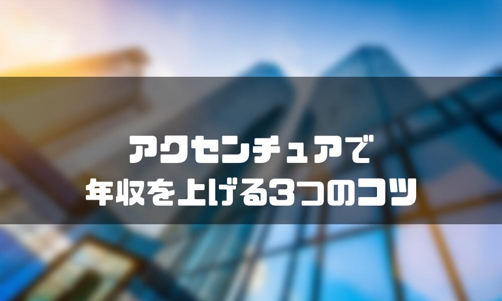 アクセンチュア_年収_コツ