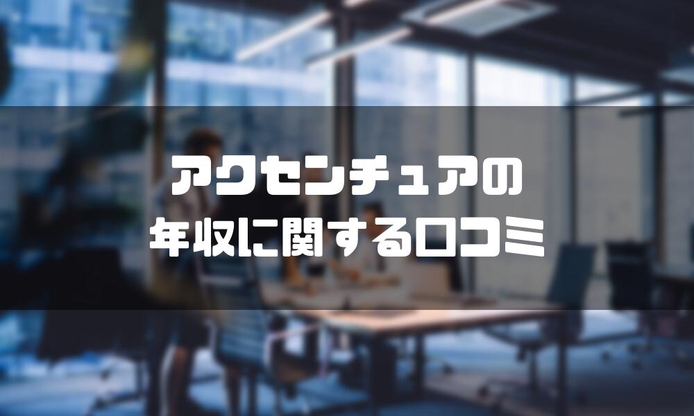 アクセンチュア_年収_口コミ