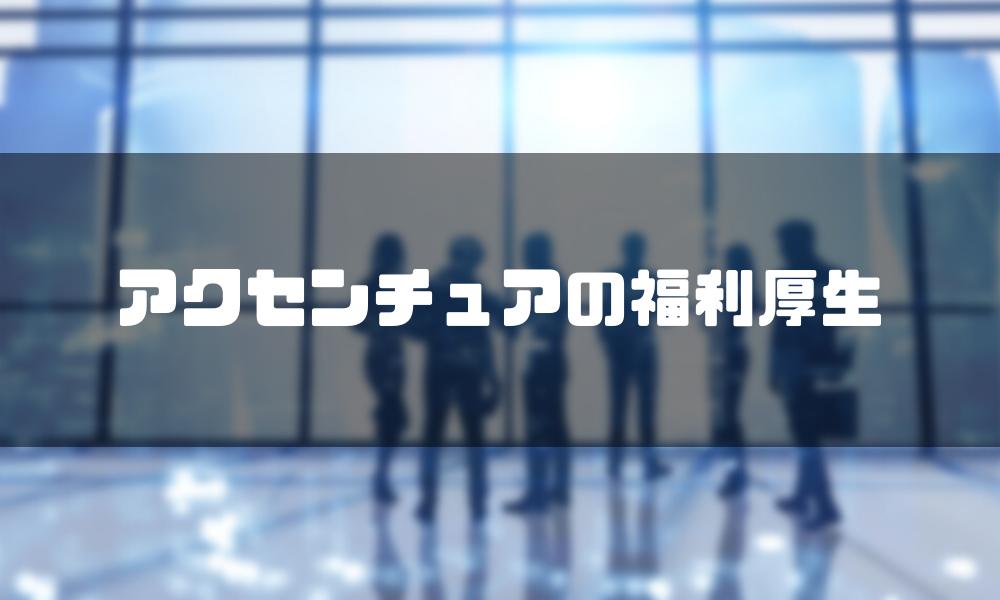 アクセンチュア_年収_福利厚生
