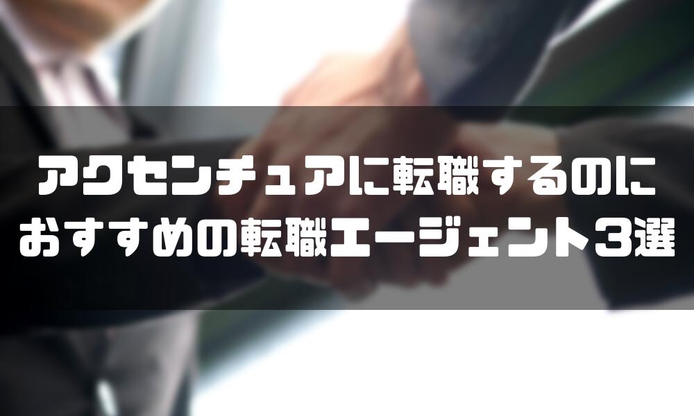 アクセンチュア_年収_エージェント