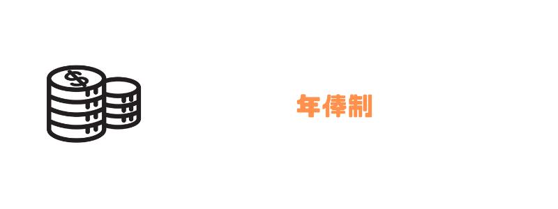 アクセンチュア_年収_年俸制