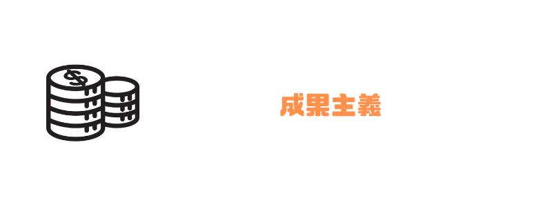 アクセンチュア_年収_成果主義