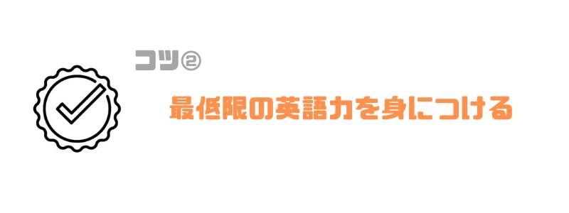 アクセンチュア_年収_英語力