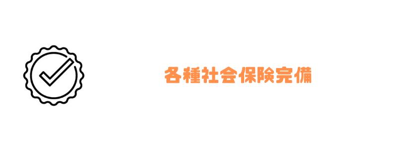 アクセンチュア_年収_各種社会保険完備