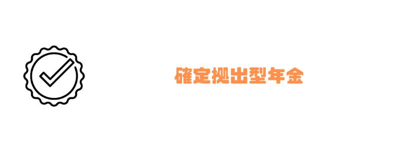 アクセンチュア_年収_確定拠出型年金