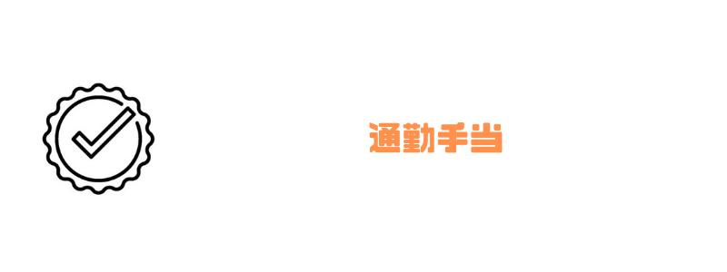 アクセンチュア_年収_通勤手当