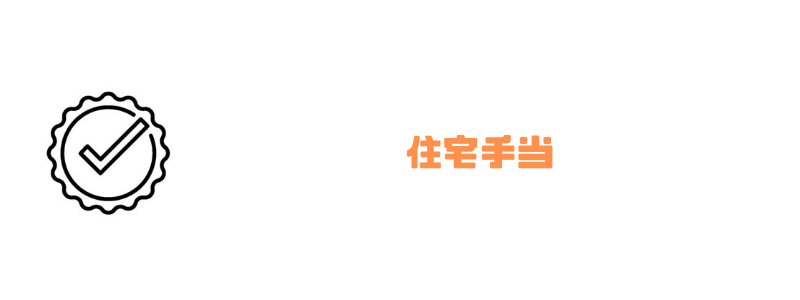 アクセンチュア_年収_住宅手当