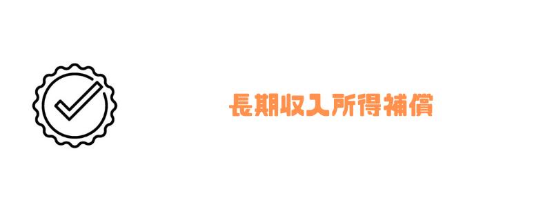 アクセンチュア_年収_長期収入所得補償