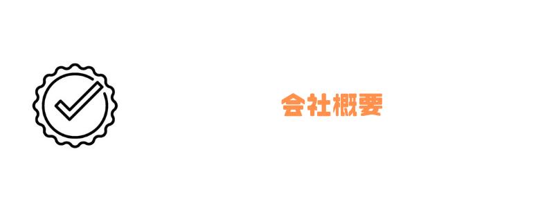 アクセンチュア_年収_会社概要