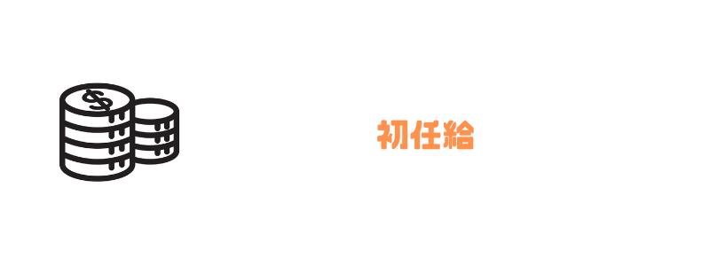 アクセンチュア_年収_初任給