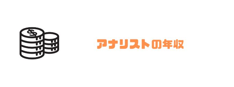 アクセンチュア_年収_アナリスト
