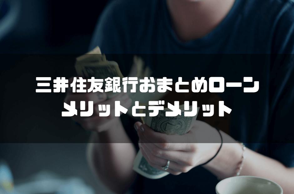 三井住友銀行_おまとめローン_メリットとデメリット