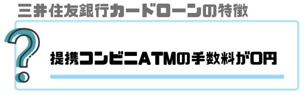 三井住友銀行_カードローン_金利_特徴_提携コンビニATMの手数料が0円