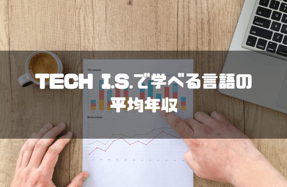 tech_i_s_テックアイエス_学べる言語の平均年収