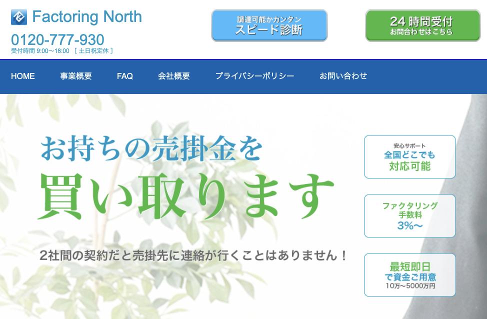 ファクタリング 札幌・北海道