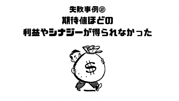 MandA_リスク_失敗事例_3選_利益_シナジー