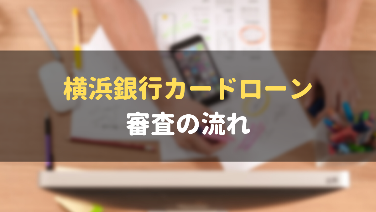 横浜銀行カードローンの審査の流れ
