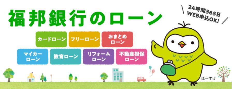 横浜銀行カードローン 福邦銀行「カードローン新なんでもザウルス」