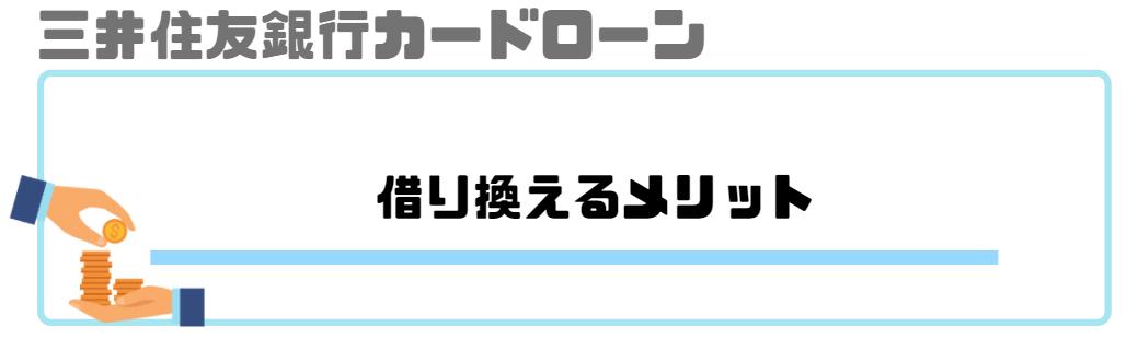 三井住友銀行_カードローン_金利_借り換えプランのメリット