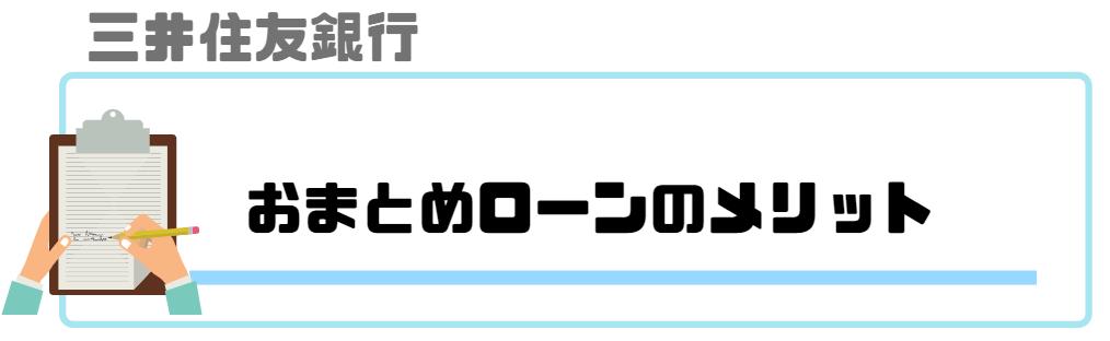 三井住友銀行_おまとめローン_おまとめローンのメリット